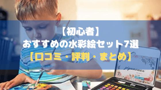 【初心者】おすすめの水彩絵セット7選【口コミ・評判・まとめ】