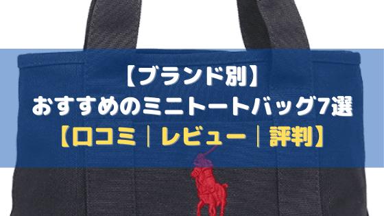 【ブランド別】おすすめのミニトートバッグ7選【口コミ・評判・まとめ】