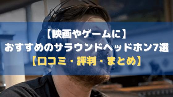 【映画やゲームに】おすすめのサラウンドヘッドホン7選【口コミ・評判・まとめ】
