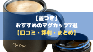 【蓋つき】おすすめのマグカップ7選【口コミ│レビュー│評判】