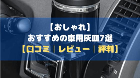 【おしゃれ】おすすめの車用灰皿7選【口コミ・評判・まとめ】