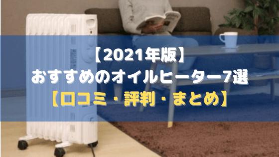 【2021年版】おすすめのオイルヒーター7選【口コミ・評判・まとめ】