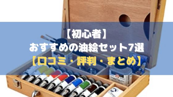 【初心者】おすすめの油絵セット7選【口コミ・評判・まとめ】