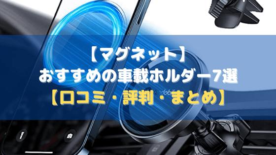 【マグネット】おすすめの車載ホルダー7選【口コミ・評判・まとめ】