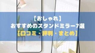 【おしゃれ】おすすめのスタンドミラー7選【口コミ・評判・まとめ】