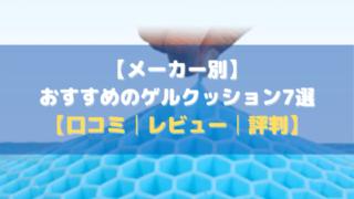 【メーカー別】おすすめのゲルクッション7選【口コミ・評判・まとめ】