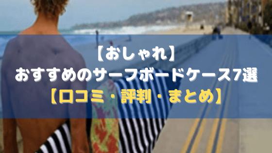 【おしゃれ】おすすめのサーフボードケース7選【口コミ・評判・まとめ】