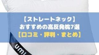 【ストレートネック】おすすめの高反発枕7選【口コミ・評判・まとめ】
