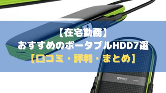 【在宅勤務】おすすめのポータブルHDD7選【口コミ・評判・まとめ】