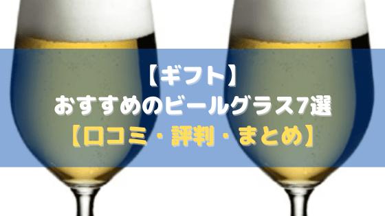 【ギフト】おすすめのビールグラス7選【価格比較│レビュー│評判】