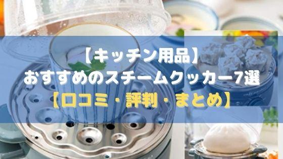 【キッチン用品】おすすめのスチームクッカー7選【口コミ│レビュー│評判】