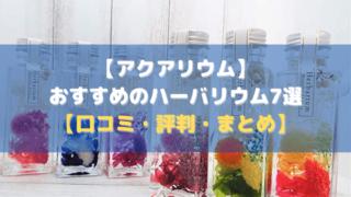 【アクアリウム】おすすめのハーバリウム7選【口コミ・評判・まとめ】