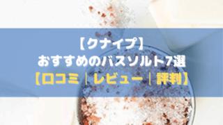 【クナイプ】おすすめのバスソルト7選【口コミ・評判・まとめ】