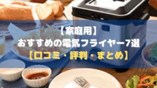 【家庭用】おすすめの電気フライヤー7選【価格比較│レビュー│評判】
