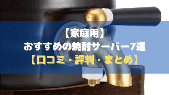 【家庭用】おすすめの焼酎サーバー7選【価格比較│レビュー│評判】