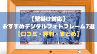 【壁掛け対応】おすすめのデジタルフォトフレーム7選【口コミ・評判・まとめ】