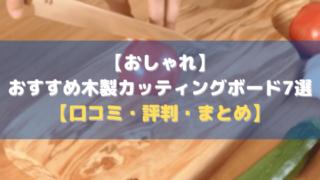 【おしゃれ】おすすめの木製カッティングボード7選【口コミ│レビュー│評判】
