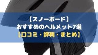 【スノーボード】おすすめのヘルメット7選【口コミ・評判・まとめ】