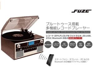 レコードプレイヤー_FUZE