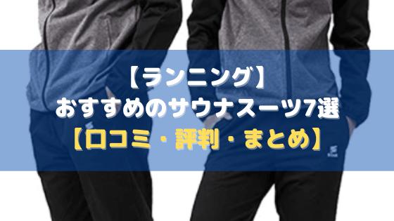 【ランニング】おすすめのサウナスーツ7選【口コミ・評判・まとめ】