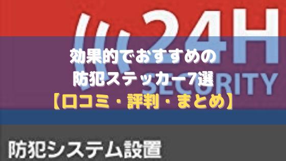 効果的でおすすめの防犯ステッカー7選/口コミ・評判・まとめ