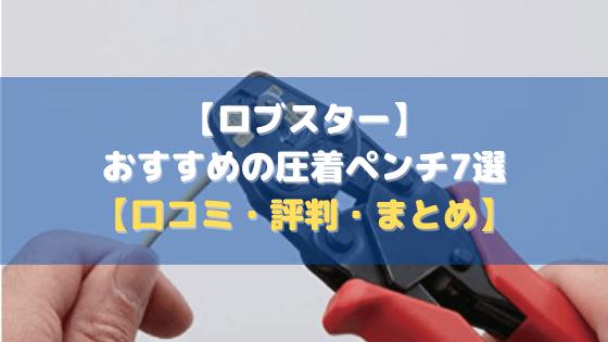【ロブスター】おすすめの圧着ペンチ7選【口コミ・評判・まとめ】