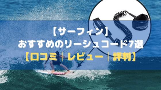 【サーフィン】おすすめのリーシュコード7選【口コミ・評判・まとめ】