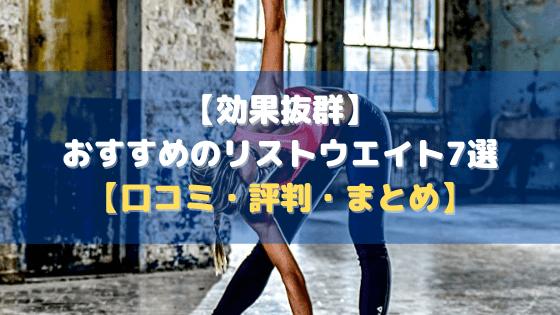 【効果抜群】おすすめのリストウエイト7選【口コミ・評判・まとめ】