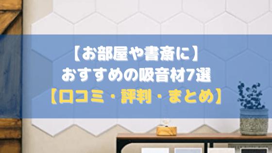 【お部屋や書斎に】おすすめの吸音材7選【口コミ・評判・まとめ】