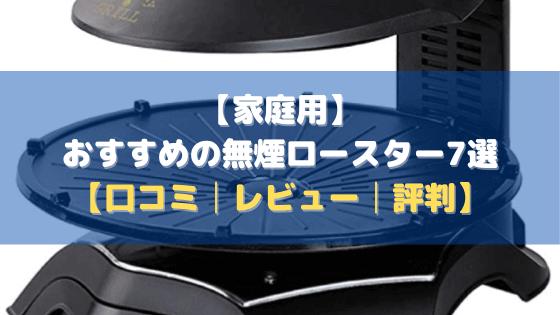 【家庭用】おすすめの無煙ロースター7選【口コミ│レビュー│評判】