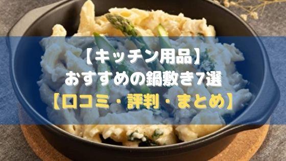 【キッチン用品】おすすめの鍋敷き7選【価格比較│レビュー│評判】