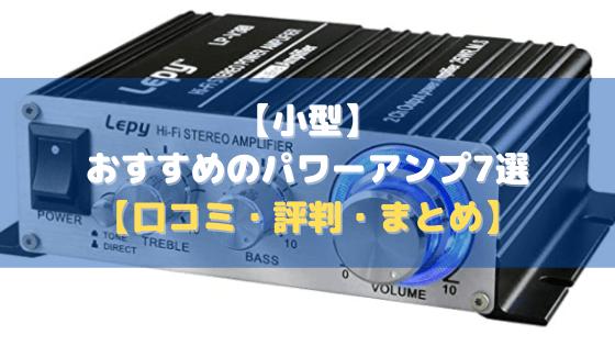 【小型】おすすめのパワーアンプ7選【口コミ・レビュー・評判】