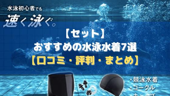 【セット】おすすめの水泳水着7選【口コミ・評判・まとめ】