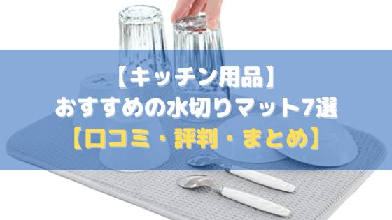 【キッチン用品】おすすめの水切りマット7選【価格比較│レビュー│評判】