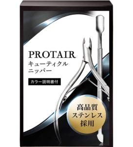 キューティクルニッパー_PROTAIR