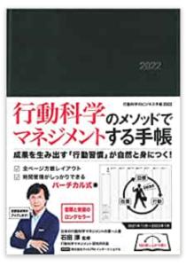 ビジネス手帳_行動科学のビジネス手帳2022