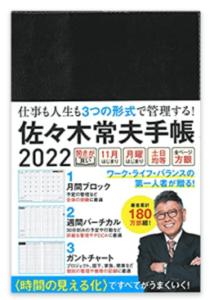 ビジネス手帳_佐々木常夫手帳 2022