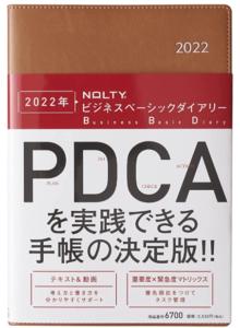 ビジネス手帳_NOLTY ビジネスベーシックダイアリー
