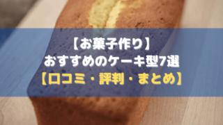【お菓子作り】おすすめのケーキ型7選【価格比較│レビュー│評判】