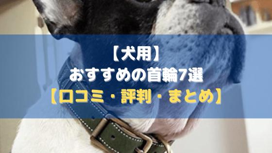 【犬用】おすすめの首輪7選【口コミ・評判・まとめ】
