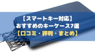 【スマートキー対応】おすすめのキーケース7選【口コミ・レビュー・評判】