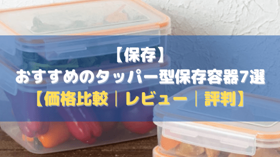 【保存】おすすめのタッパー型保存容器7選【価格比較│レビュー│評判】