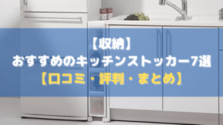 【収納】おすすめのキッチンストッカー7選【価格比較│レビュー│評判】