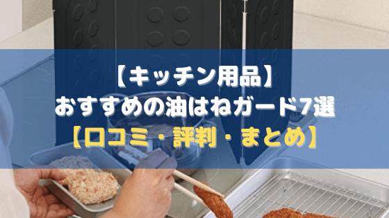【キッチン用品】おすすめの油はねガード7選【価格比較│レビュー│評判】