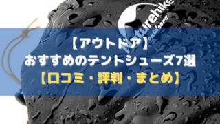 【アウトドア】おすすめのテントシューズ7選【口コミ・評判・まとめ】