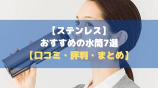 【ステンレス】おすすめの水筒7選【価格比較│レビュー│評判】
