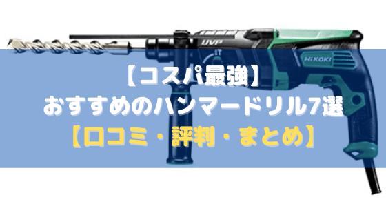 【コスパ最強】おすすめのハンマードリル7選【口コミ・評判・まとめ】