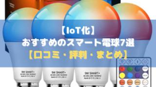 【IoT化】おすすめのスマート電球7選【口コミ・評判・まとめ】