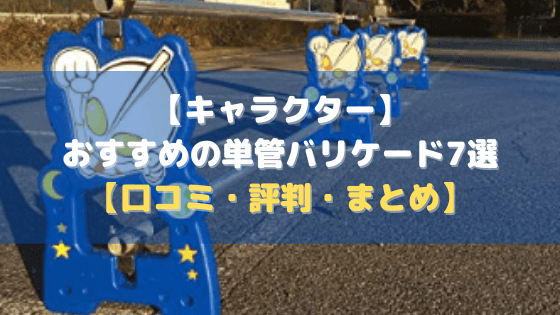 【キャラクター】おすすめの単管バリケード7選【口コミ・評判・まとめ】