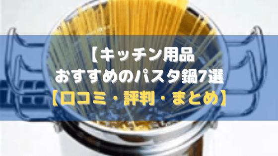 【キッチン用品】おすすめのパスタ鍋7選【価格比較│レビュー│評判】